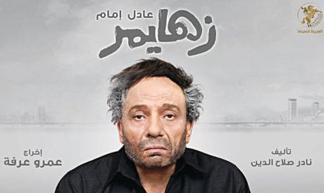 Adel Imam Movies