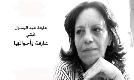 Arfa Abdel Rasoul