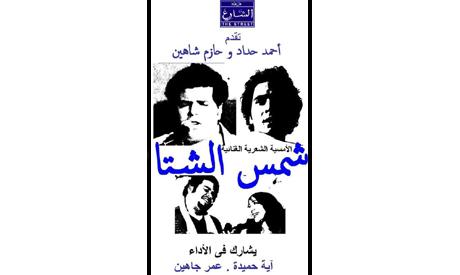 Ahmed Haddad and Hazem Shahine