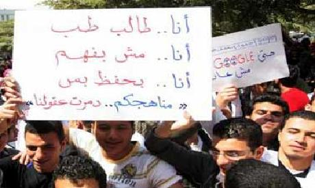 Students of Ain Shams University protesting in solidarity with their professors (Photo by: Ahram)