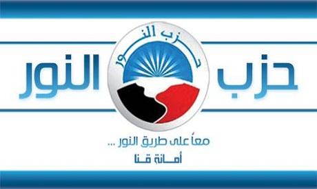 Al Nour Party in Qena