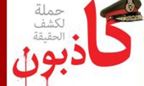 Kazeboon campaign logo (Photo: courtesy of https://www.facebook.com/3askar.Kazeboon)
