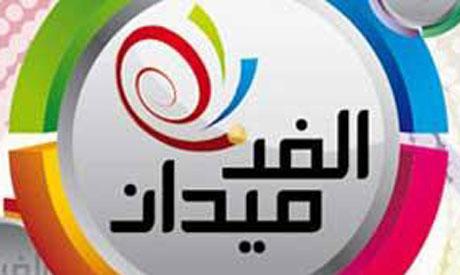 Al Fan Meedan