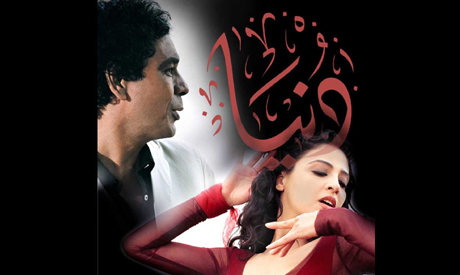 Dunia: Kiss Me Not on the Eyes poster