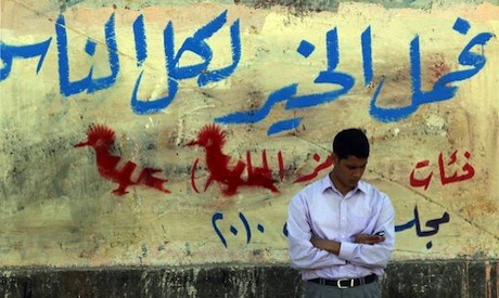 Muslim Brotherhood graffiti