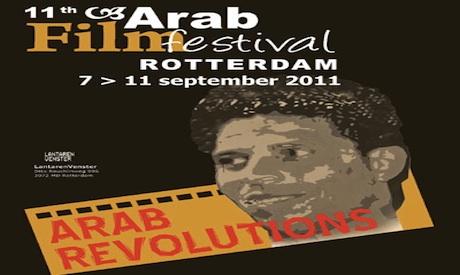 Rotterdam Arab Film Festival