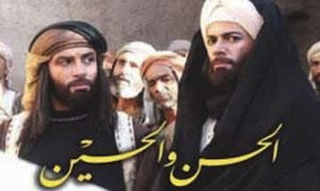 Al hassan We Al Hussein