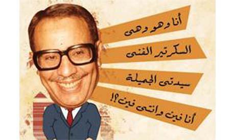 Foad El Mohandes