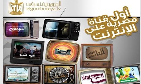 El Gomhoreya TV