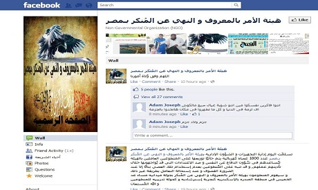 The official Facebook page of Morality police in Egypt