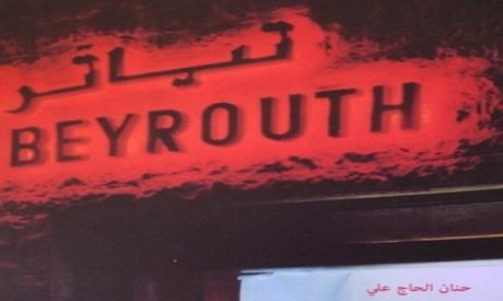 Teatro Beirut Book Cover