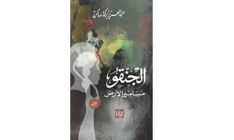 Jungo - Book Cover