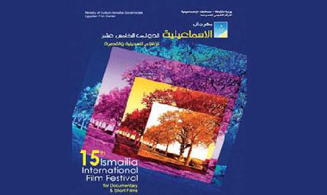 Ismailia International Film Festival