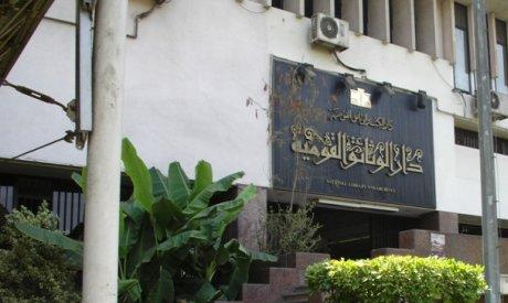 National Library egypt