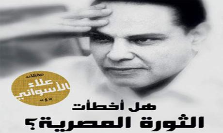 Alaa Al Aswany and book cover