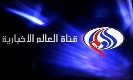 Al-Alam