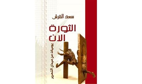 Saad El-Kersh