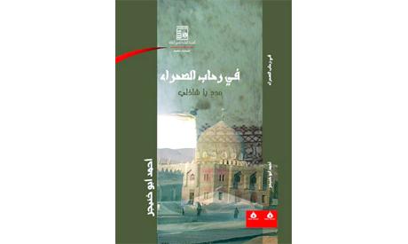 Abu-Khunayger