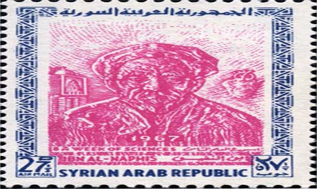 Syrian Stamp featuring Ibn al-Nafis