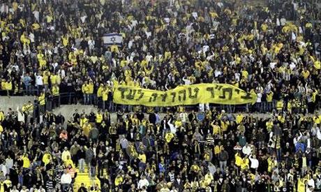 Israeli soccer club