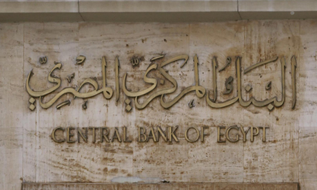 The Central Bank of Egypt