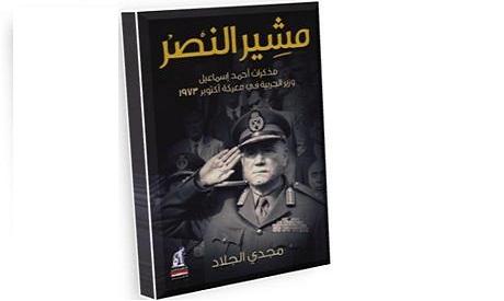 Ahmed Ismail memoirs
