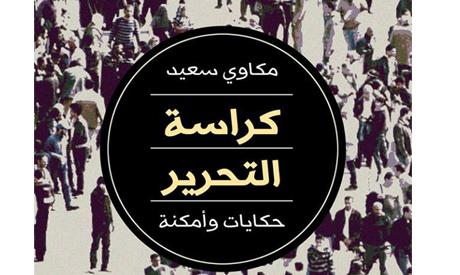 The Tahrir Notebook