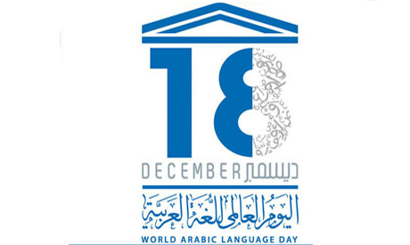 World Arabic Day