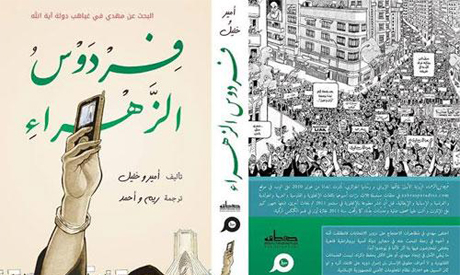 Tanweer launches 'Zahra's Paradise' Arabic translation Thursday