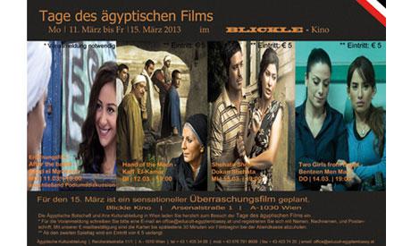 Egyptian Film Week in Vienna