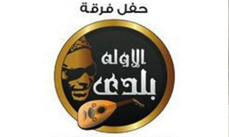 Al Awela Balady