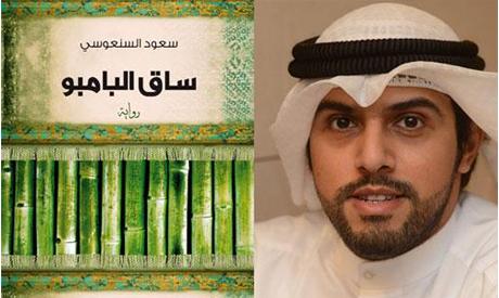 e Bamboo Stalk by Saud Alsanousi wins International Prize for Arabic Fiction 2013