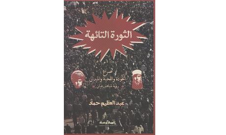 Stray Revolution by Abdel-Azeem Hammad