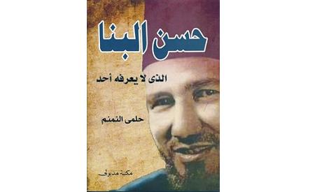 Hassan El-Banna book cover