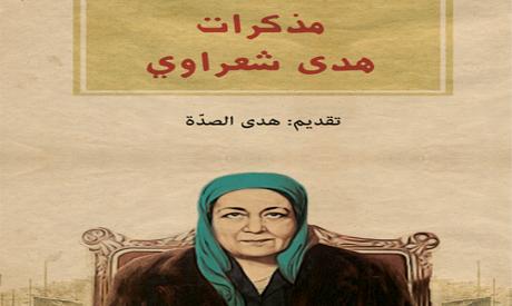Hoda Shaarawy Memoirs