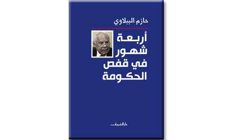 Hazem Beblawi