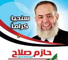 Hazem Salah Abu Ismail Campaign