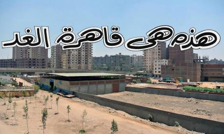 Cairo Past Future
