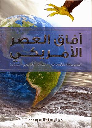 Afaq Al-Asr Al-Amriki