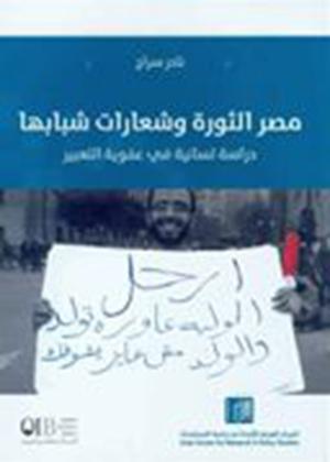 Misr Al-Thawra
