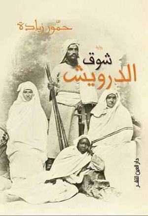 Shawq Al-Darwish