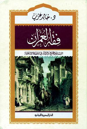 Fiqh El-Umran