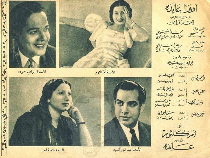 Fatheya Ahmed co-starring Opera Aida with Om Kalthoum, Ibrahim Hamouda and Abdel Ghani El Said