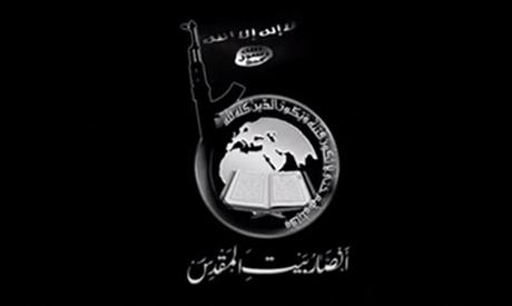Ansar Beit Al-Maqdes logo