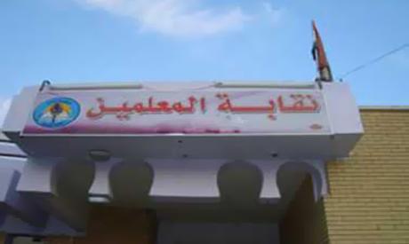 Egyptian teachers syndicate