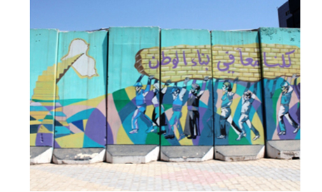 Mural in front of the Iraqi Ministry of Public Works. Image by C. Pieri, April 2013.