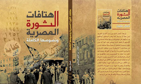 Chants of the Egyptian Revolution by Kamal Moghith