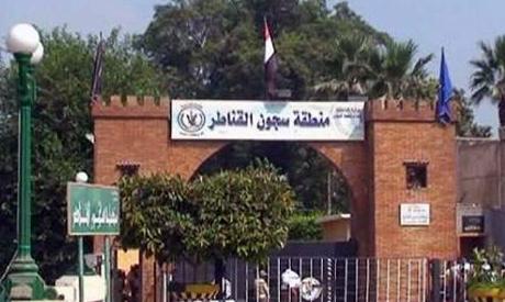 Al-Qanater prison main gate in Cairo