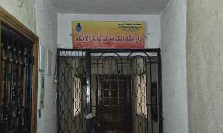 Dar Mekkah Orphanage