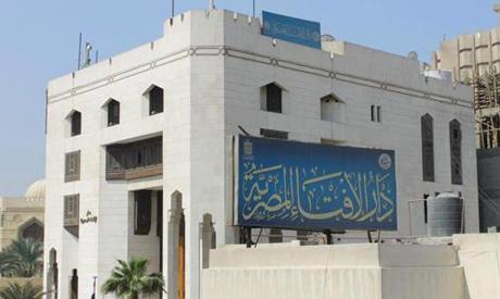 Dar al-Ifta